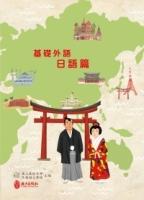 基礎外語:日語篇