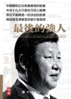 中國最後的強人