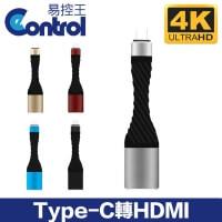 (Econtrol)[Easy Control King] Type-C to HDMI converter 4K30Hz random color (40-735-01)