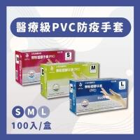 【三花牌】M號-無粉塑膠PVC手套 100入/盒
