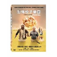 恐怖份子樂園 DVD