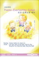 说说唱唱《英诗+经典歌曲 vol.2》 POEMS + EVERLASTING SONGS VOL 2 (CD+DVD)