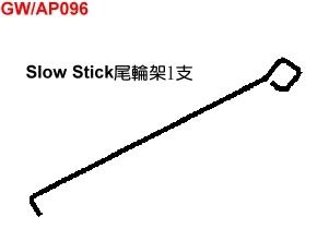 Slow Stick TAIL SKID #AP096