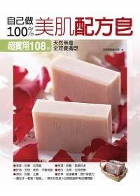自己做100%美肌配方皂:超實用108款天然無毒.全效養膚皂
