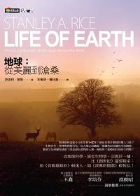 地球:從美麗到滄桑