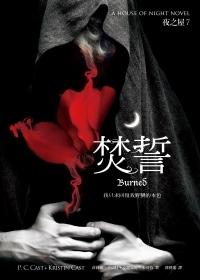 焚誓 (夜之屋7)