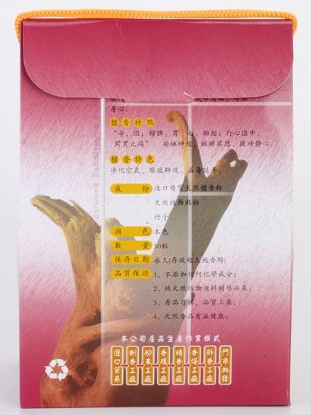 小活佛老山元宝 (小) (PHFLS00315) (50 pcs)