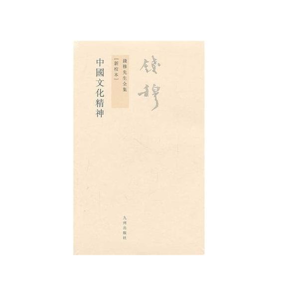 錢穆先生全集:中國文化精神【新校本正体版】Qian Mu: Chinese Cultural