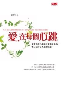 愛,在每個心跳:中華民國心臟病兒童基金會和12位開心英雄的故事
