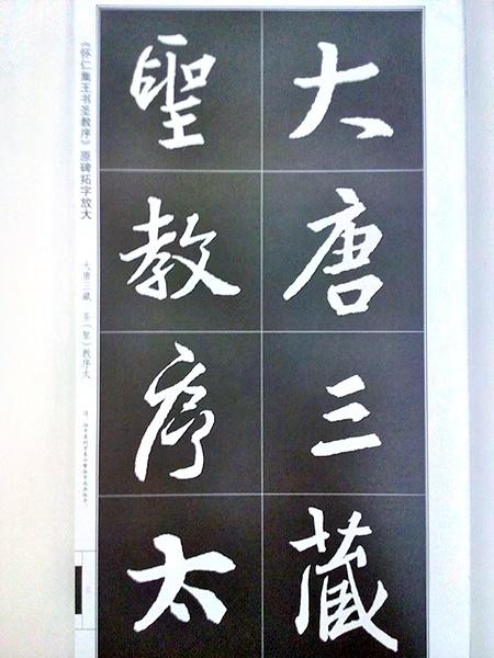 《怀仁集王书圣教序》 (原碑拓字放大版) Chinese Calligraphy Reference Book - Huai Ren Ji Wang Shu Sheng Jiao Xu