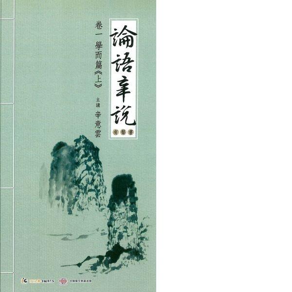 《論語辛說》有聲書卷一[學而篇]上(7 CD) \'The Analects by Prof Hsin I-Yun\' Audio Book (Volume 1)