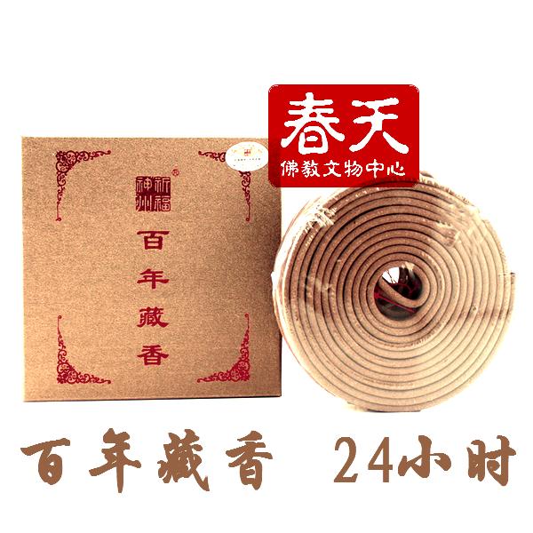 祈福神州百年藏香24小时盘香环香10单环天然中药香养生香佛香安神