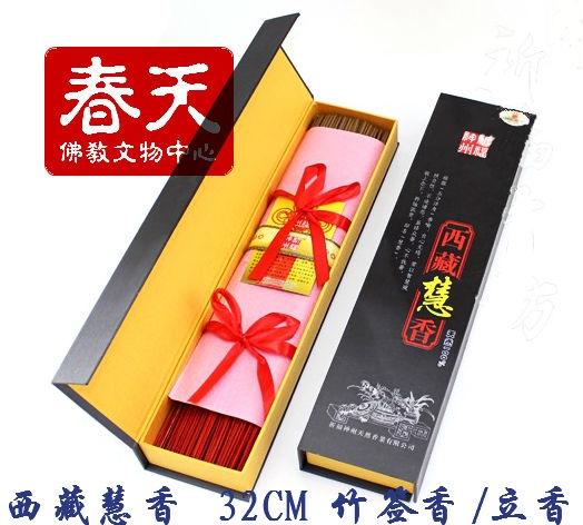 祈福神州西藏慧香32cm立香竹签香藏香天然中药香薰供佛香