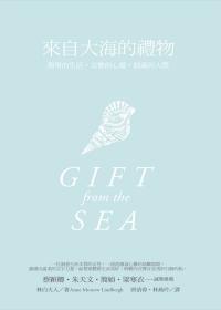 來自大海的禮物