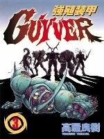 強殖裝甲GUYVER 03