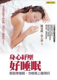 身心紓壓好睡眠:輕鬆學催眠,今晚馬上睡得好