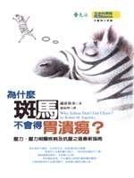 為什麼斑馬不會得胃潰瘍?:壓力、壓力相關疾病及因應之最新守則