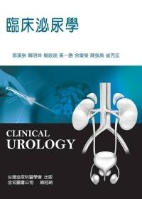 臨床泌尿學(全套二冊)