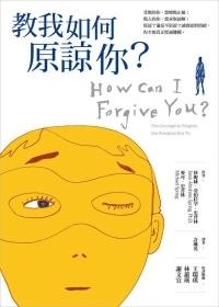 教我如何原諒你?