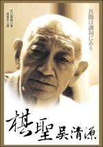 棋聖 吳清源
