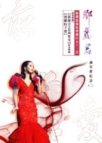 五線譜、豆芽譜、樂譜:最愛 鄧麗君第2冊(適用鋼琴、電子琴)