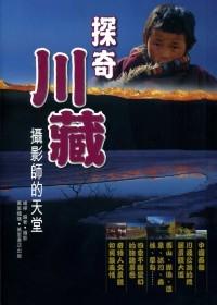 探奇川藏:攝影師的天堂