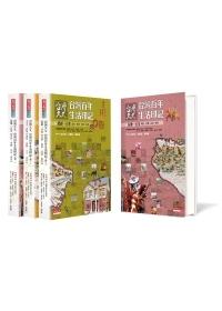 台灣久久:台灣百年生活印記(套書)
