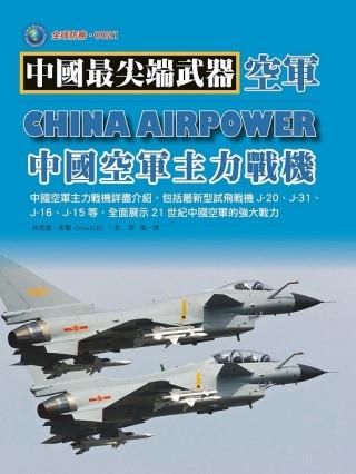 中國空軍主力戰機