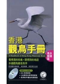 香港觀鳥手冊:水邊鳥類篇(附CD)