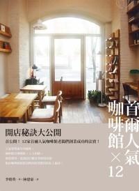 首爾人氣咖啡館x12 開店秘訣大公開
