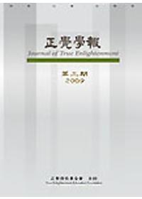 正覺學報 第三期2009