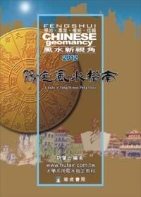 陽宅風水指南:2012話龍年