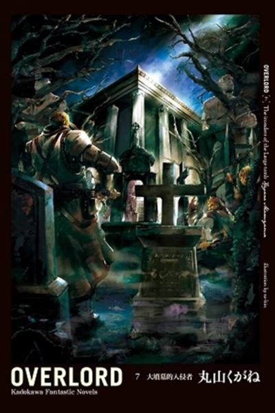 OVERLORD (7)大墳墓的入侵者