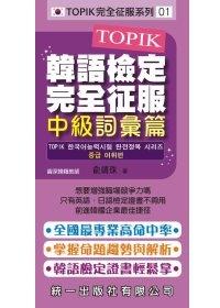 TOPIK韓語檢定完全征服:中級詞彙篇(附2張MP3+練習本)
