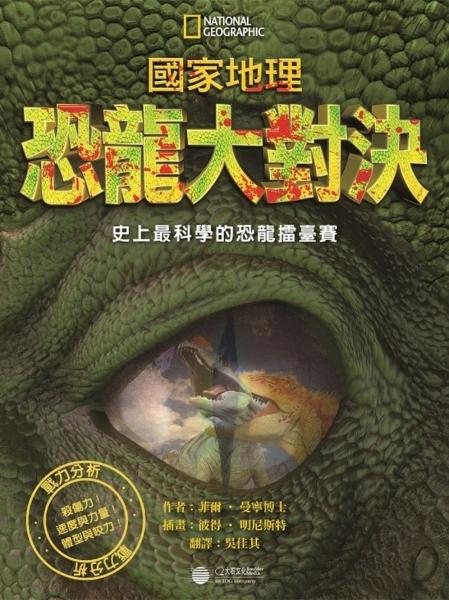 國家地理恐龍大對決:史上最科學的恐龍擂台賽