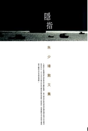 隱指:朱少璋散文集