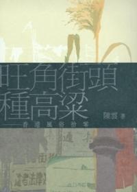 旺角街頭種高粱:香港風俗拾零