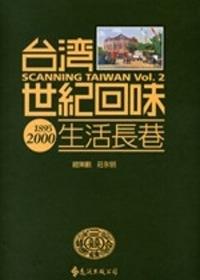 台灣世紀回味:生活長巷(2版1刷)