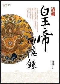 清朝皇帝回憶錄