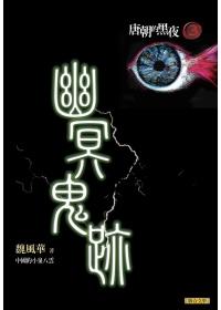 幽冥鬼跡:唐朝的黑夜3