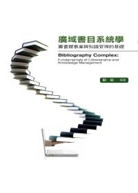 廣域書目系統學:圖書館事業與知識管理的基礎