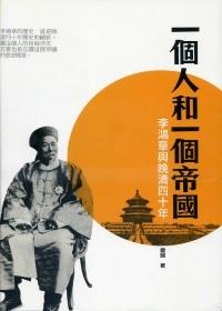一個人和一個帝國:李鴻章與晚清四十年