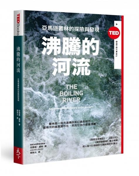 沸騰的河流:亞馬遜叢林的探險與發現(TED Books系列)