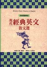 現代經典英文散文選(合訂本)