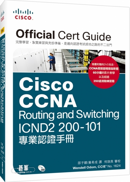 Cisco CCNA Routing and Switching ICND2 200-101專業認證手冊(附DVD一片)