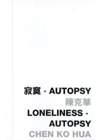 寂寞.Autopsy