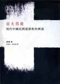 浴火得救:現代中國民間基督教的興起