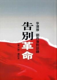 告別革命:李澤厚劉再復對話錄
