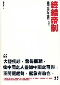 終結帝制:簡明辛亥革命史(插圖本)