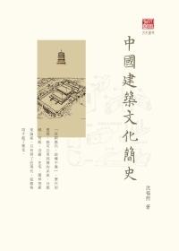 中國建築文化簡史